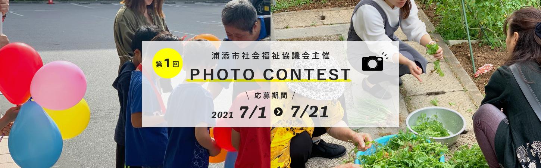 第1回 浦添市社会福祉協議会主催 PHOTO CONTEST